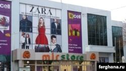 Здание Demir/Mir Store до прекращения деятельности компании в Узбекистане.