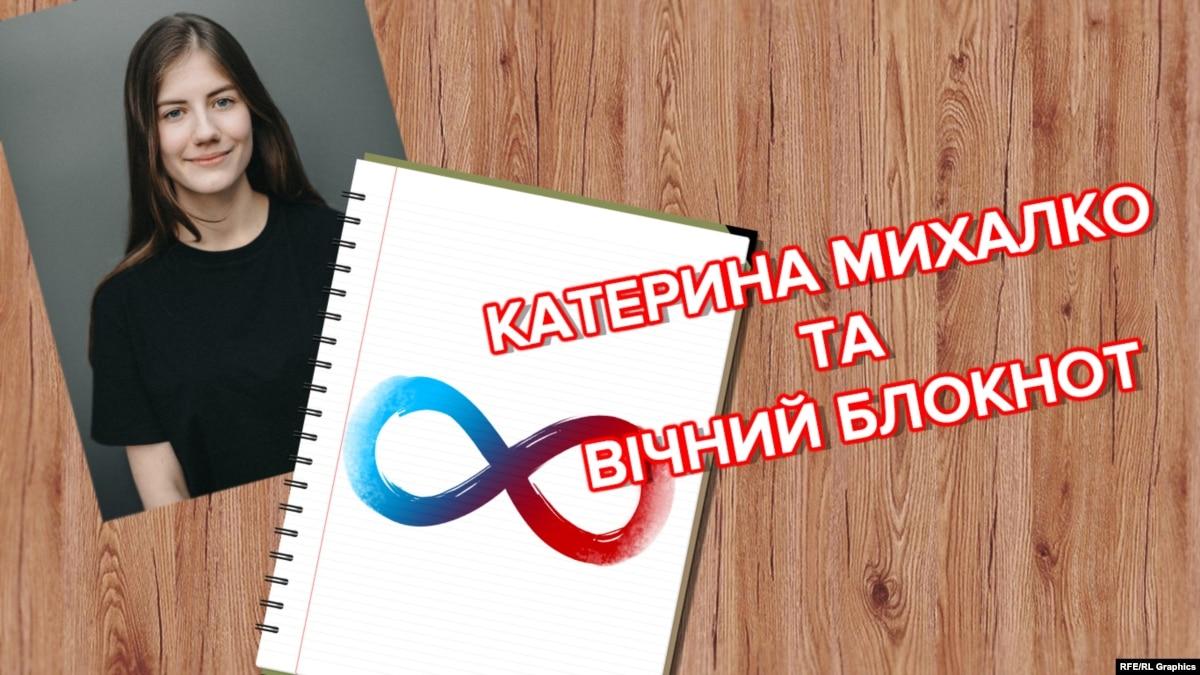 Екатерина Михалко и «вечный» блокнот – видео
