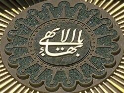 آیا حکومت اسلامی بهاییستیز است؟