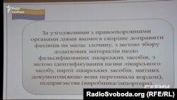 Члени комісії звернули увагу на малюнок у презентації, що «нагадує український прапор»