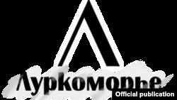 """Логотип сайта """"Луркоморье"""""""