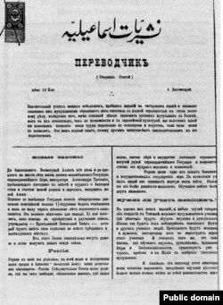 """""""Тәрҗеман"""" газетасы"""