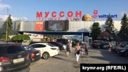 ТРЦ «Муссон» в Севастополе