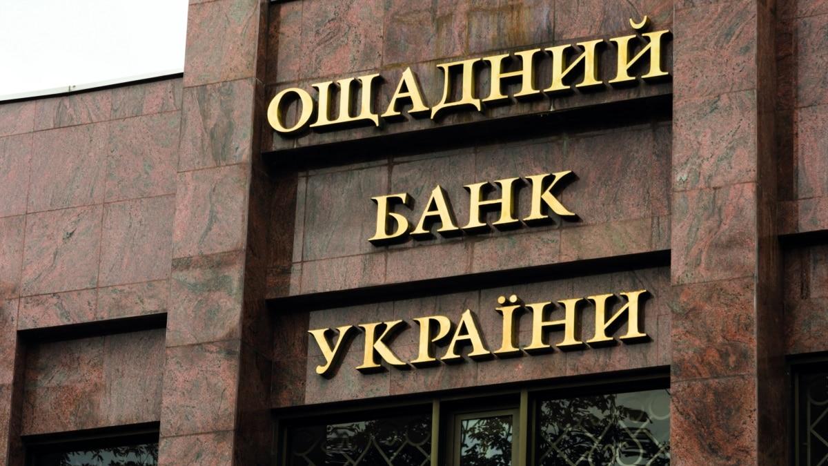«Ощадбанк» сообщил о новой победе над «Сбербанком» в споре за торговую марку