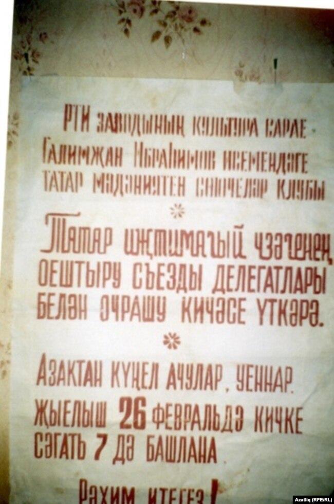 Татарский общественный центр Башкортостана. Как всё начиналось