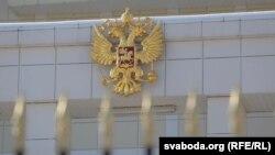 Пасольства Расейскай Фэдэрацыі ў Менску