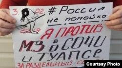 Сочи, Туапсе и Ейск присоединились ко всероссийской кампании
