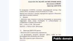 Скриншот опубликованного в Twitter'e «письма с требованием обеспечить явку студентов в качестве «массовки» на велогонку «Тур Алматы — 2015».
