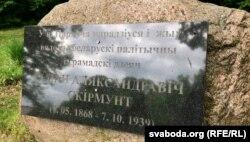 Шыльда каля парку ў Парэччы Раману Скірмунту