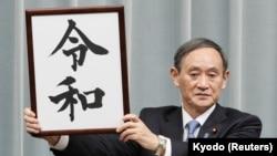 Главный секретарь правительства Японии Йошихиде Суга представляет название новой эры
