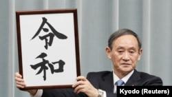 Ёсихидэ Суга имеет прозвище Дядюшка Рэйва. Он объявил это название эры правления нового императора в 2019 году