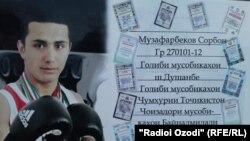 Сорбон Музаффарбеков.