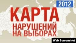 """С помощью """"Карты нарушений"""" эксперты ассоциации """"Голос"""" отметили многочисленные фальсификации на президентских выборах в России."""