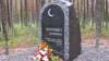 Карелиядә сәяси репрессияләр корбаны булган татарларга һәйкәл ачылды