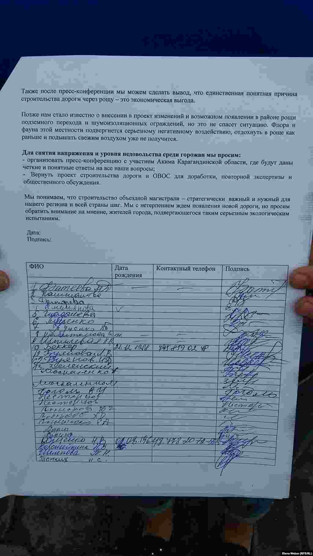Фрагмент текста обращения к акиму Карагандинской области Ерлану Кошанову с подписями, сбор которых в поселке Новая Тихоновка продолжается.