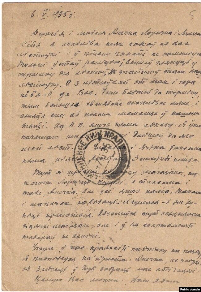 Ліст да сям'і з высылкі, 6.5.35 г. (Беларускі дзяржаўны архіў-музэй літаратуры і мастацтва)