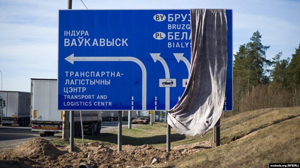 Указатель у белорусско-польской границе