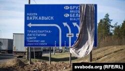 Паказальнік каля беларуска-польскай мяжы