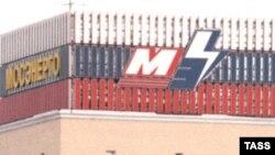 Неприятные для «Мосэнерго» слухи никак не отразились на капитализации компании
