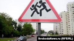"""""""Абайлаңыз, жолдо балдар!"""" деген көчө белгиси. Москва"""