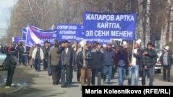 Караколдогу митинг, 5-март, 2013.