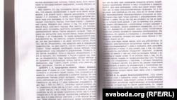 Фрагмэнт кнігі «Гражданская партия. Хроника, факты, люди, события»