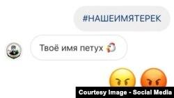 """Ответ президента """"Терека"""" Магомеда Даудова на сообщение одного из болельщиков"""