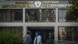 Rusiye kontrolindeki Qırım Yuqarı mahkemesi, arhiv fotoresimi