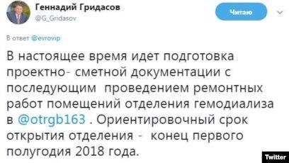 Ответ министра здравоохранения по Самарской области Геннадия Гридасова на твит Виталия