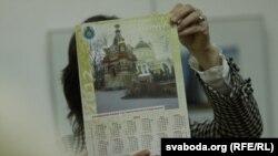 У кожным горадзе будуць прэзентаваныя «свае» календары.