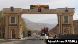 آرشیف، دروازه شهر فیض آباد
