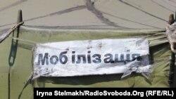 Палатка на Майдане Незалежности в центре Киева.