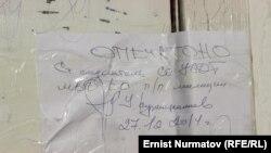 Kyrgyzstan - Osh airport after kidnapping buisinessman, 27December 2014