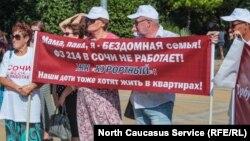 Протест дольщиков в Сочи (архивное фото)