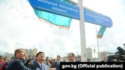В церемонии открытия новой улицы приняли участие премьер-министры Кыргызстана и Казахстана.
