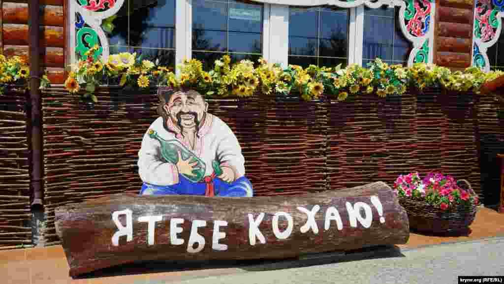 Туристів до селища заманюють «українською» рекламою
