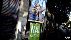 """Постери зі слоганами """"за"""" та """"проти"""" умов кредиторів"""