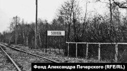 Железная дорога к Собибору