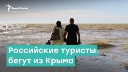 Российские туристы убегут из Крыма в Турцию   Крым за неделю с Александром Янковским