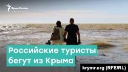 Российские туристы убегут из Крыма в Турцию | Крым за неделю с Александром Янковским