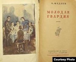 Роман А.Фадеева «Молодая Гвардия»