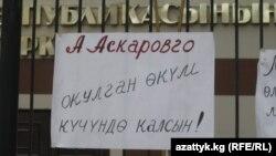 Азимжан Аскаровго каршы өткөн акция. 29-ноябрь, 2011-жыл.