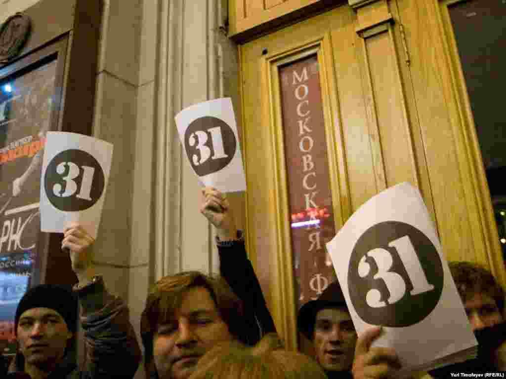 В Москві на Тріумфальній площі відбулась акція руху «Стратегія-31» на захист 31-ї статті конституції, що гарантує громадянам свободу зібрань
