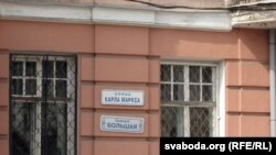 Новая і старая назва вуліцы на будынку ў Іркуцку.