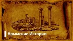 «Восток в миниатюре»: польские путешественники по Крыму. Часть 11