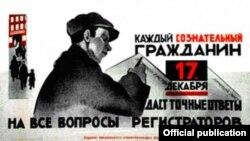 Эл каттоого чакырган орусча плакат. 1926.