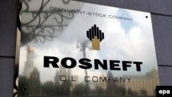 Головной офис Роснефти в Москве