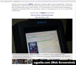 Скріншот статті кримського видання «ЮгЯлта». Ми публікуємо цю фотографію як доказ діяльності кінотеатру в рамках журналістського розслідування