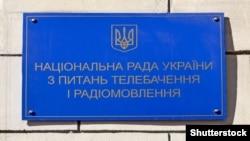 У січні Національна рада з питань телебачення і радіомовлення України вже призначала перевірку телеканалу Newsone