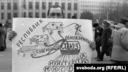 """Пікетоўшчык супраць """"саюзнай дамовы"""" у Менску, 1991 год"""